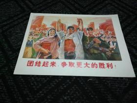 16开文革宣传画:团结起来,争取更大的胜利