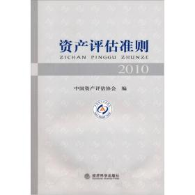 资产评估准则2010