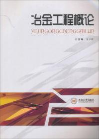 冶金工程概论 张训鹏  中南大学出版社 9787810611275
