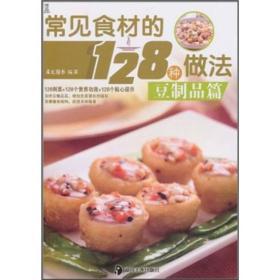 常见食材的128种做法:豆制品篇