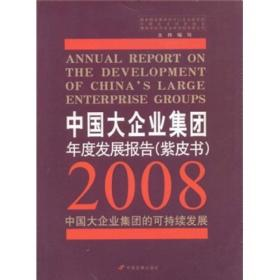 中国大企业集团年度发展报告(紫皮书):中国大企业集团的可持续发展[  2008]