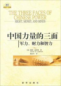 中国力量的三面:军力、财力和智力