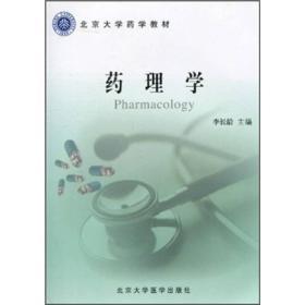 北京大学药学教材:药理学