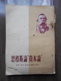 1953年【恩格斯论资本论】