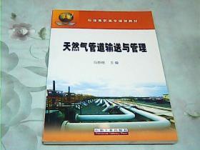 天然气管道输送与管理/石油高职高专规划教材