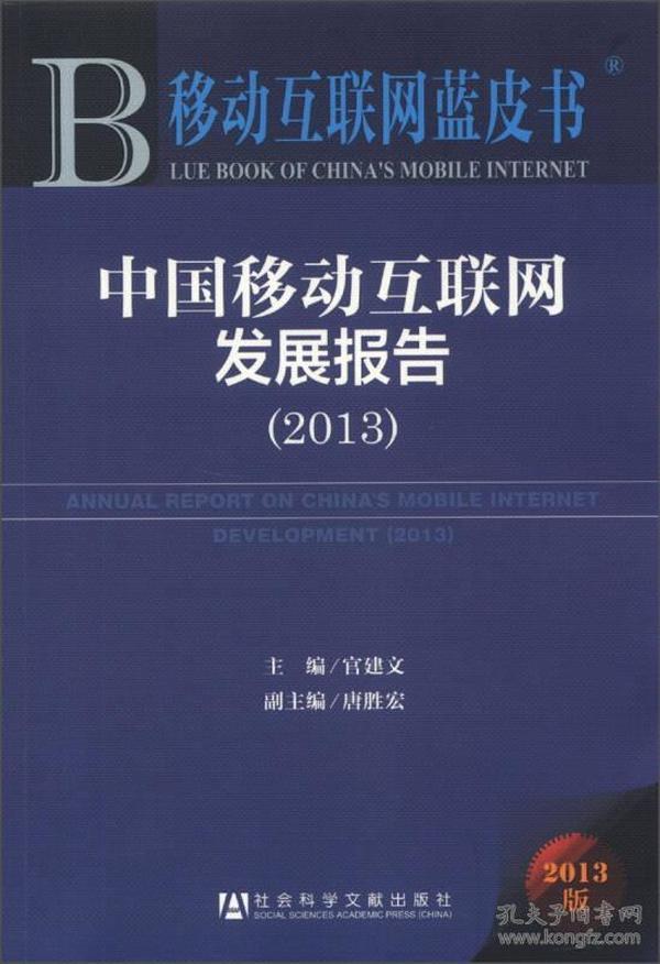 正版】移动互联网蓝皮书:中国移动互联网发展报告[  2013]