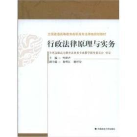 二手正版行政法律原理与实务叶群声中国政法大学出版社9787562033370