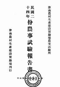 津南农村生产建设实验场农事试验所农事试验报告书-1935年事-1936年版-(复印本)