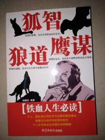 狐智·狼道·鹰谋