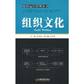 二手正版组织文化马作宽中国经济出版社9787501789849