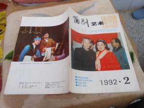 蒲剧艺术1992年第2期总第47期;纪念毛泽东同志《在延安文艺座谈会上的讲话》发表50周年