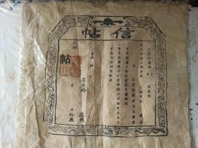 清代珍邮   信帖    极少见珍贵    麻纸木板