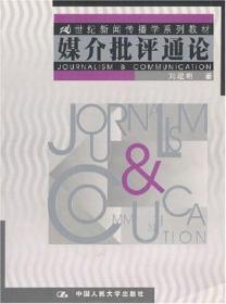媒介批评通论 刘建明 中国人民大学出版社 9787300036380