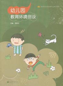 幼儿园教育环境创设 9787040307603 袁爱玲  高等教育出版