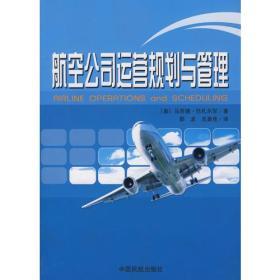 航空公司运营规划与管理
