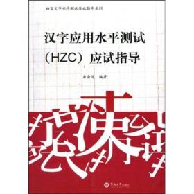 语言文字水平测试应试指导系列:汉字应用水平测试(HZC)应试指导