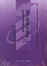 电子商务法概论2005版 周庆山 辽宁教育出版社 9787538273656