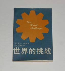 世界的挑战 1985年