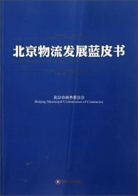 北京物流发展蓝皮书