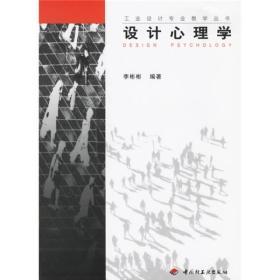 工业设计专业教学丛书:设计心理学