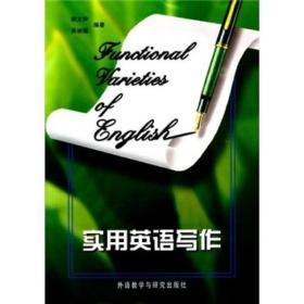实用英语写作