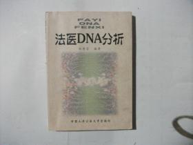 法医DNA分析