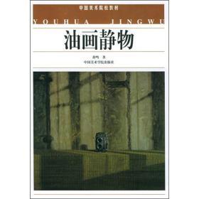 中国美术院校教材:油画静物