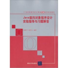 Java面向对象程序设计实验指导与习题解答/21世纪高等学校计算机专业实用规划教材
