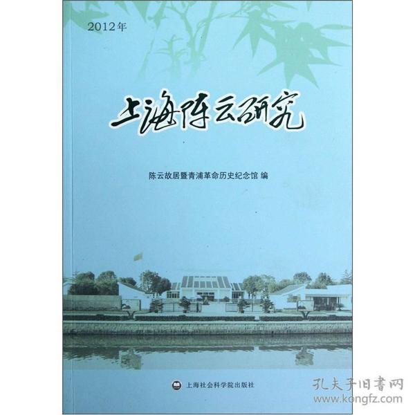 上海陈云研究(2012年)