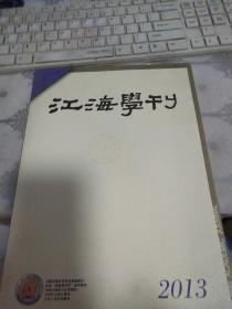 江海学刊2013.3