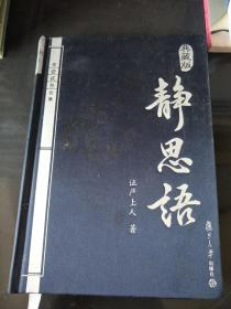 静思语第一二三合集典藏版