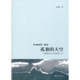 【正版书籍】孤独的天空