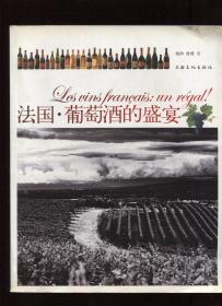 法国.葡萄酒的盛宴