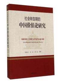 社会转型期的中国价值论研究
