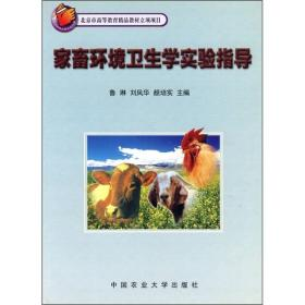 家畜环境卫生学实验指导
