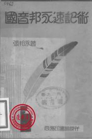【复印件】国音邦永速记术-1933年版-