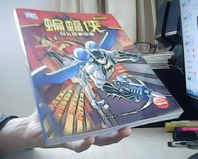 蝙蝠侠战斗故事合集(注音版)