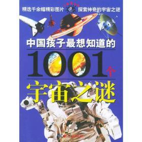 中国孩子最想知道的1001个宇宙之谜——大眼睛系列