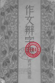 【复印件】作文辨字典-1934年版-