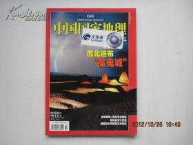 中国国家地理 总第585期