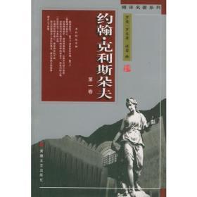傅译名著系列:约翰·克利斯朵夫(全四册)