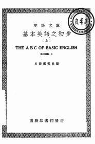 【复印件】基本英语之初步-1948年版-