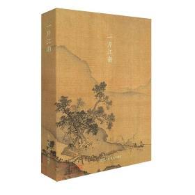 艺术小卡片:一片江南(30张)