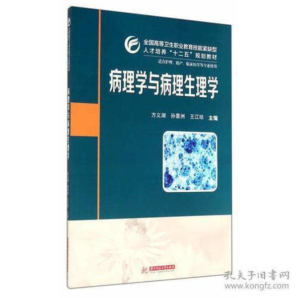病理学与病理生理学