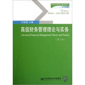 新世纪研究生教学用书·会计系列:高级财务管理理论与实务(第2版)