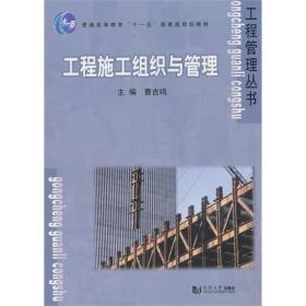 工程施工组织与管理