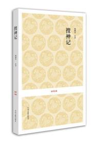 搜神记:国学经典丛书