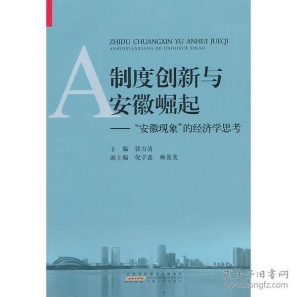 """制度创新与安徽崛起--""""安徽现象""""的经济学思考"""