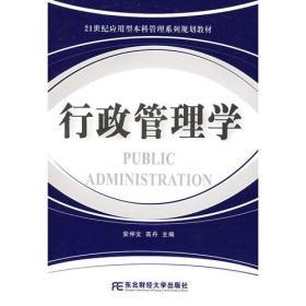 【二手包邮】行政管理学 安仲文 东北财经大学出版社