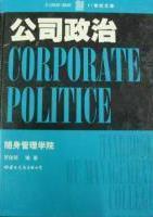 公司政治  随身管理学院